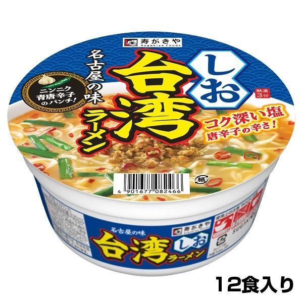 カップしお台湾ラーメン|sugakiyasyokuhin