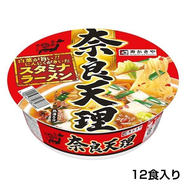 (カップ)全国麺めぐりカップ奈良天理ラーメン1箱(12食入)