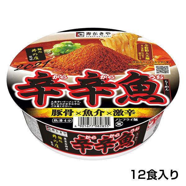 麺処井の庄監修辛辛魚らーめん1箱(12食入)
