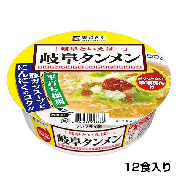 カップ岐阜タンメン(12食入)