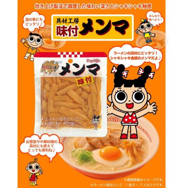 具材工房 味付メンマ80g 1袋|sugakiyasyokuhin|02