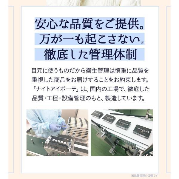 ナイトアイボーテ 二重 美容液 送料無料|sugamo-shoten|19