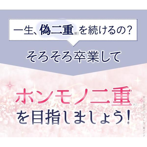 ナイトアイボーテ 二重 美容液 送料無料|sugamo-shoten|04