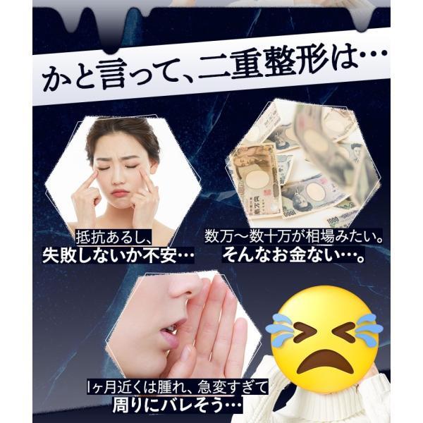 ナイトアイボーテ 二重 美容液 送料無料|sugamo-shoten|06