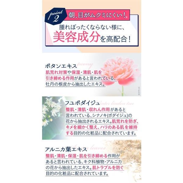 ナイトアイボーテ 二重 美容液 送料無料|sugamo-shoten|09