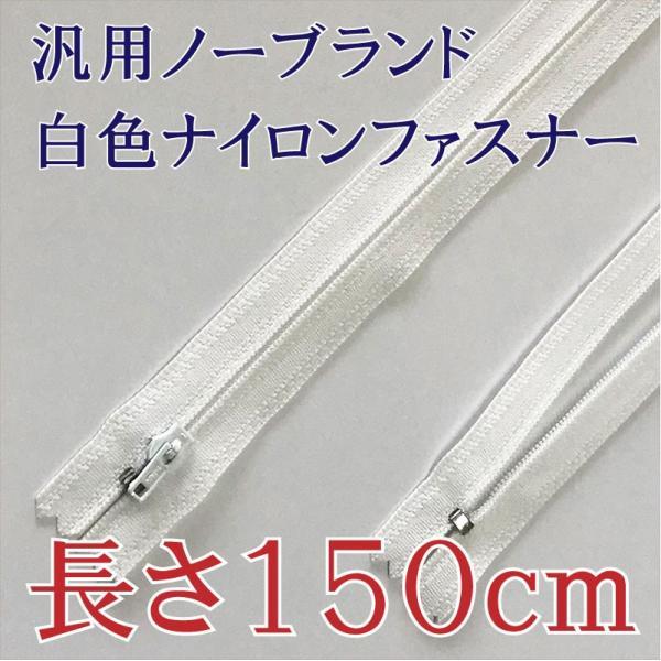 【長さ150cm】汎用ノーブランド白色ナイロンファスナー