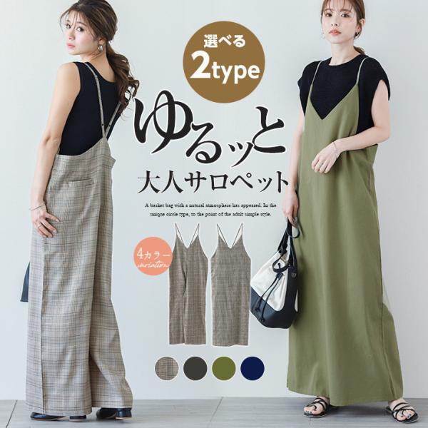 選べる2typeサロペットキャミワンピレディースオールインワンスカートパンツ lgww-af0603   & :4月22