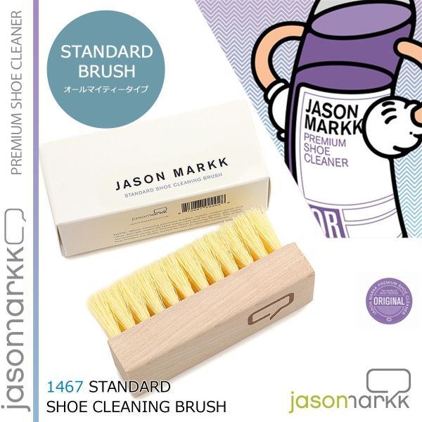 ジェイソンマーク Jason Markk 靴ケア用品 スタンダード ブラシ 1647 STANDARD SHOE CLEANING BRUSH クリーナー 靴 ケア メンズ レディース