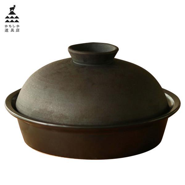 かもしか道具店 陶のくんせい鍋 燻製器 土鍋 ふつう 家庭用 桜スモークチップ付き 日本製 OR-60-1901