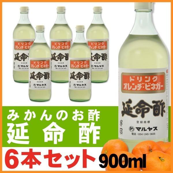 延命酢  900ml 6本送料無料(北海道、九州、沖縄、離島は別途送料掛かります)