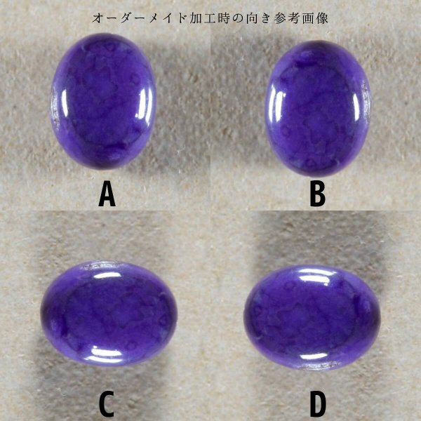 一点物 天然石 裸石 sugilite Royal Azel コレクション  スギライト7.95×6.13×2.93