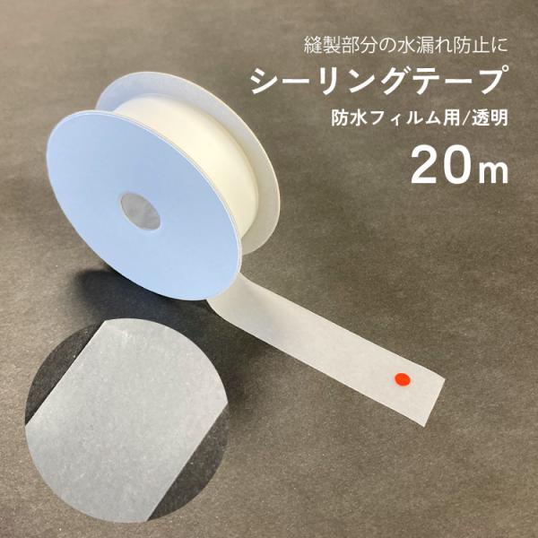 シーリングテープフィルム透明幅20mm長さ20m補修修理防水シームテープ張替え交換水漏れ合羽カッパレインウエアテントタープ