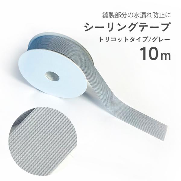 シーリングテープトリコットグレー幅20mm長さ10m補修修理防水交換ウエーダーテントタープゴアテックスレインウエアカッパ