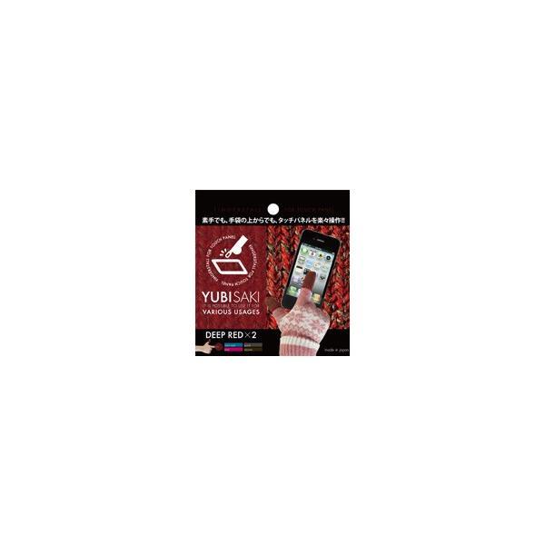 スマホ タブレット タッチパネル用 指サック 手袋の上からでも YUBISAKI  DEEP RED プチ 父の日 2019 プレゼント|sugita-band|02