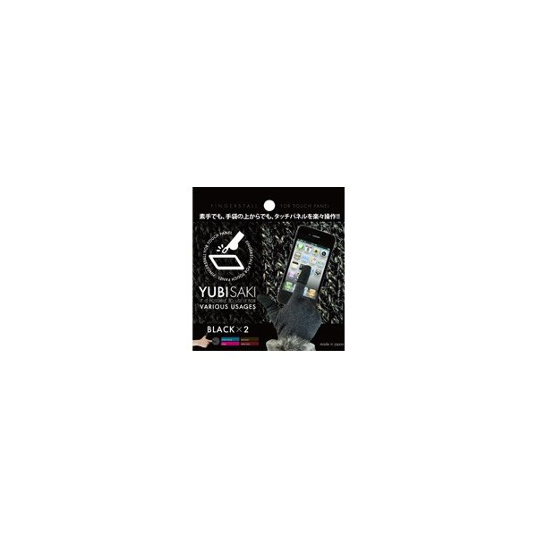 指サック ゲーム スマホ 荒野行動 PUBG モバイル タブレット 指先 バイクグローブ 手袋の上からでも スギタ YUBISAKI BLACK プチ ユビサック プレゼント|sugita-band|02