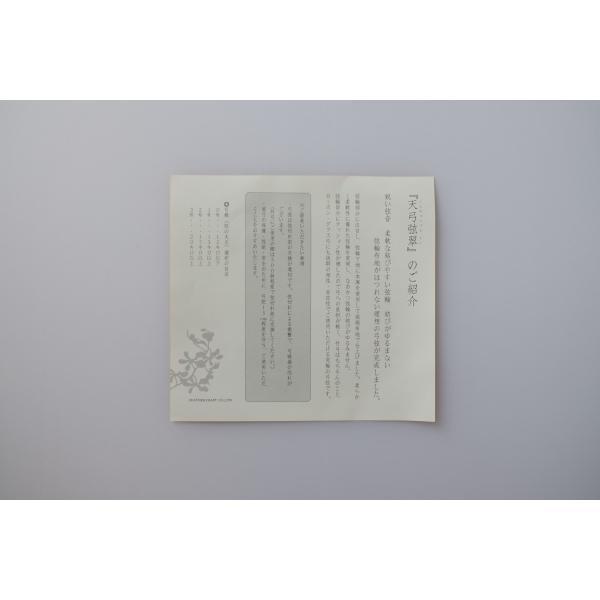 天弓弦 翠(2本入)【四寸伸 0〜2号】◆クリックポスト利用可◆|sugiyama-kyuguten|03