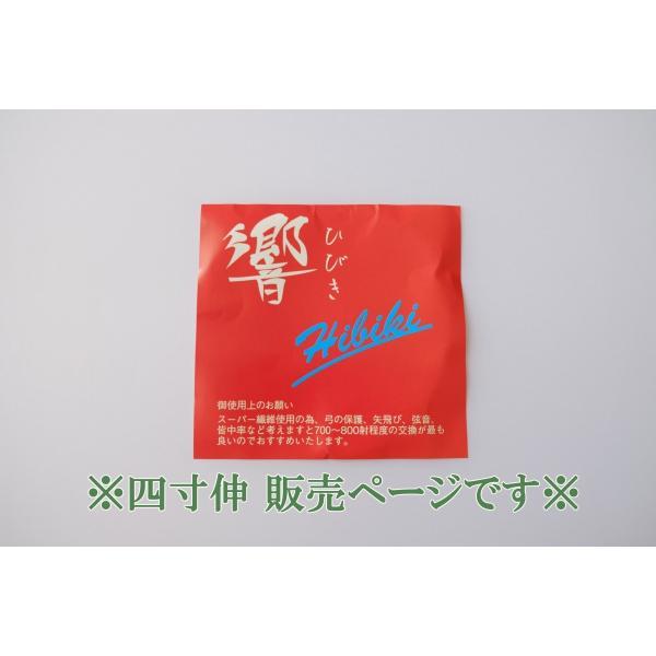 響(2本入)【四寸伸】◆クリックポスト利用可◆|sugiyama-kyuguten