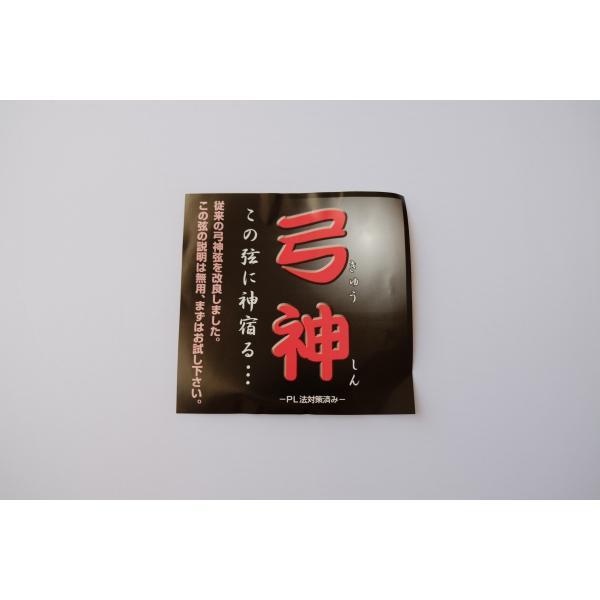 弓神(2本入)【並寸・二寸伸】◆クリックポスト利用可◆|sugiyama-kyuguten
