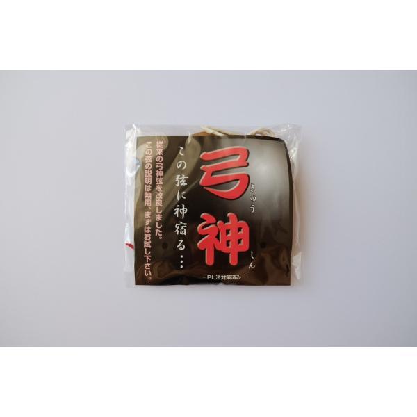 弓神(2本入)【並寸・二寸伸】◆クリックポスト利用可◆|sugiyama-kyuguten|03