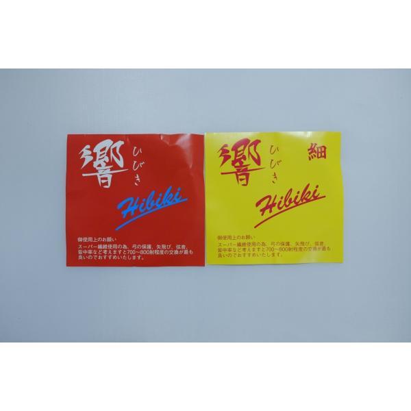 響(2本入)【並寸・二寸伸】◆クリックポスト利用可◆ sugiyama-kyuguten