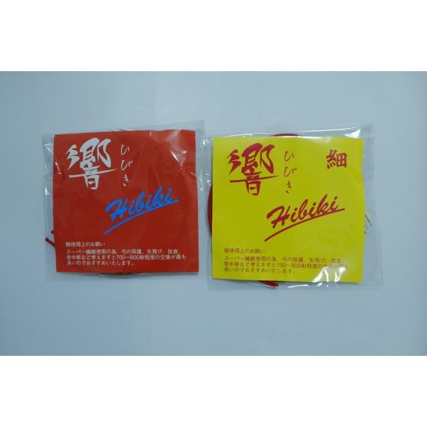 響(2本入)【並寸・二寸伸】◆クリックポスト利用可◆ sugiyama-kyuguten 03