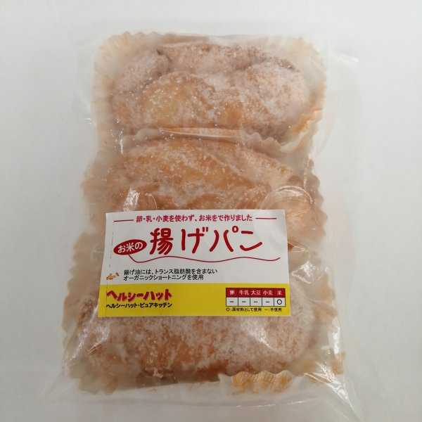 お米の揚げパン 食物アレルギー対応 菓子パン 3個 (乳・卵・小麦不使用)