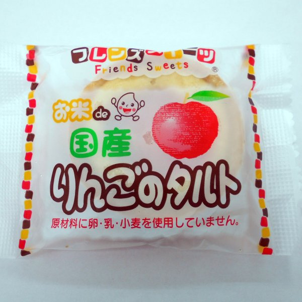 【冷凍】お米de国産 りんごのタルト:1個(35g) sugiyamagokisoal