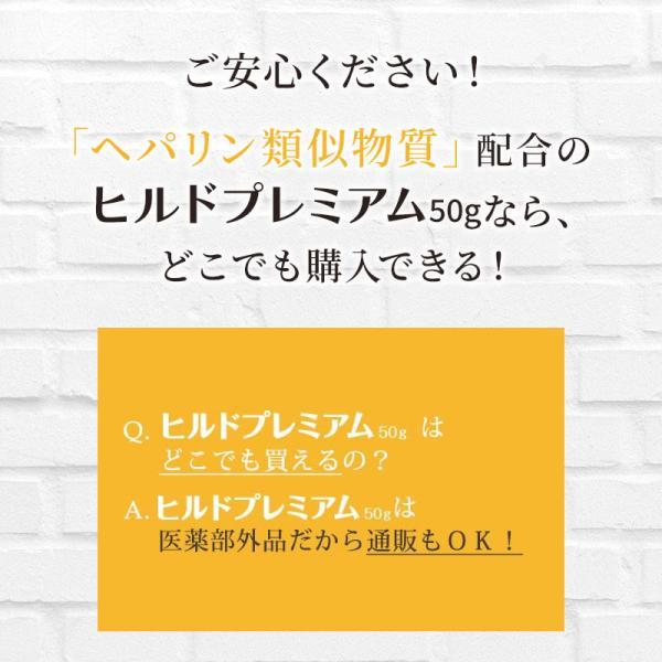 ヘパリン ヘパリン類似物質クリーム ヒルドプレミアム 50g 医薬部外品 ヒルドイド|suhada|09
