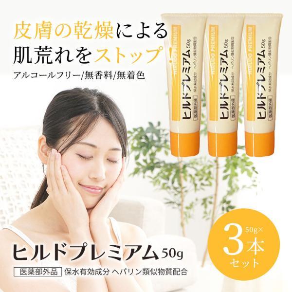 ヘパリン ヘパリン類似物質クリーム ヒルドプレミアム 50g  3本セット 医薬部外品 ネコポス送料無料|suhada