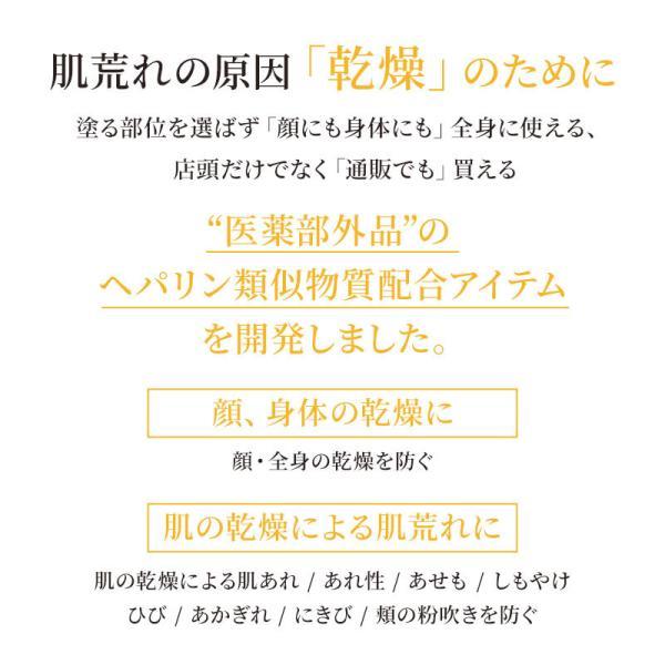 ヘパリン ヘパリン類似物質クリーム ヒルドプレミアム 50g  3本セット 医薬部外品 ネコポス送料無料|suhada|02