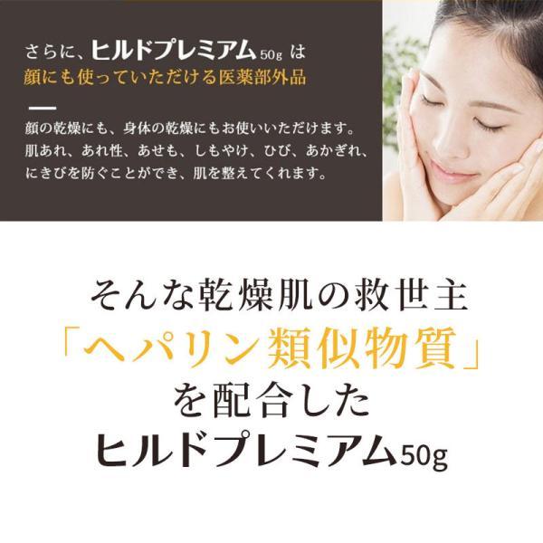ヘパリン ヘパリン類似物質クリーム ヒルドプレミアム 50g  3本セット 医薬部外品 ネコポス送料無料|suhada|10