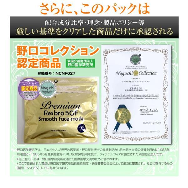 パック フェイスパック シートマスク レスブロ5GFスムースフェイスマスク 120枚 40枚 3袋セット suhada 13