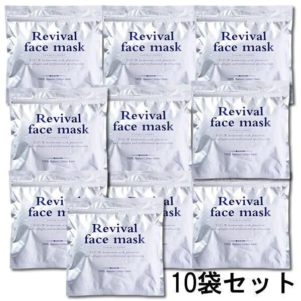 パック フェイスパック シートマスク リバイバルフェイスマスク 300P 30枚入 10袋 リバイバル|suhada