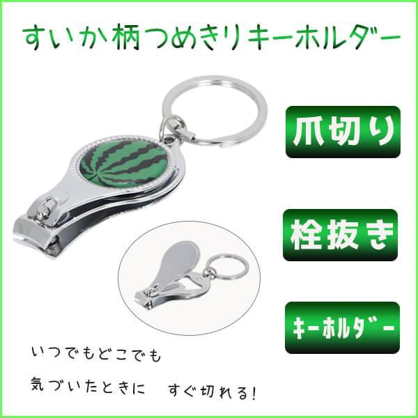 オリジナルスイカ柄 爪切りキーホルダー(栓抜き付き)|suica-gracias