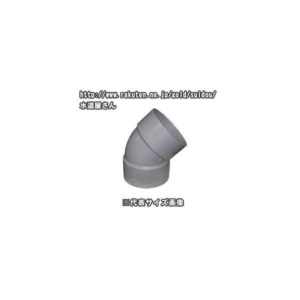 排水専用,硬質塩化ビニール排水継手,VP管用,DV45度エルボ(呼び75ミリ)