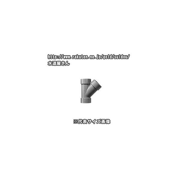 排水専用,硬質塩化ビニール排水継手,VP管用,DV45度Y,45度チーズ(呼び65ミリ)