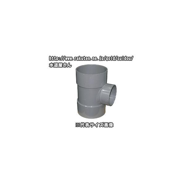 排水専用,硬質塩化ビニール排水継手,VP管用,DV径違い90度Y-DT,径違いチーズ(呼び75×50ミリ)