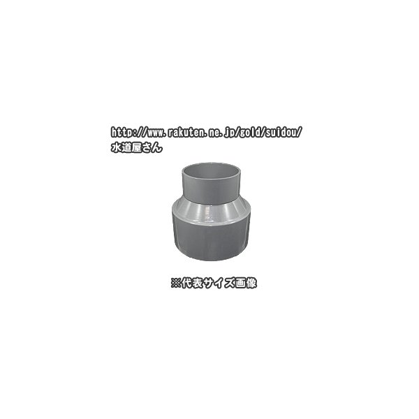 排水専用,硬質塩化ビニール排水継手,VP管用,DV径違いソケット,インクリーザー(呼び150×75ミリ)