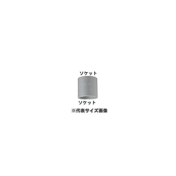 排水専用,硬質塩化ビニール排水継手,小口径VP管排水用ソケット(呼び25ミリ)