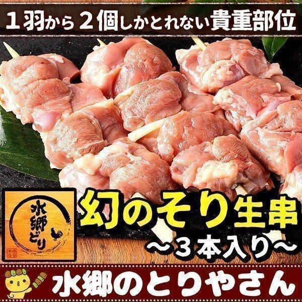 焼き鳥 そり串 生 ソリレス キャンプ バーベキュー BBQ / 希少部位のため、お一人様2袋まで|suigodori