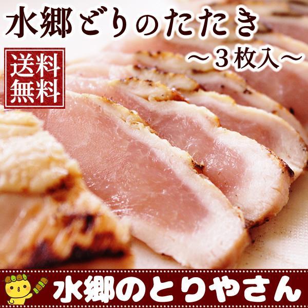 たたき 鶏肉 むね肉のたたき3枚セット 送料無料 ミールキット 水郷どり 国産 鳥肉 チキン あすつく|suigodori