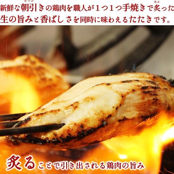 たたき 鶏肉 むね肉のたたき3枚セット 送料無料 ミールキット 水郷どり 国産 鳥肉 チキン あすつく|suigodori|02