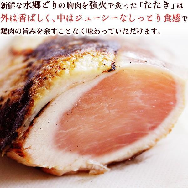 たたき 鶏肉 むね肉のたたき3枚セット 送料無料 ミールキット 水郷どり 国産 鳥肉 チキン あすつく|suigodori|03