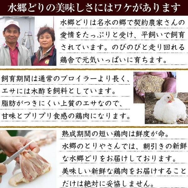 たたき 鶏肉 むね肉のたたき3枚セット 送料無料 ミールキット 水郷どり 国産 鳥肉 チキン あすつく|suigodori|05