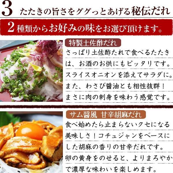 たたき 鶏肉 むね肉のたたき3枚セット 送料無料 ミールキット 水郷どり 国産 鳥肉 チキン あすつく|suigodori|07