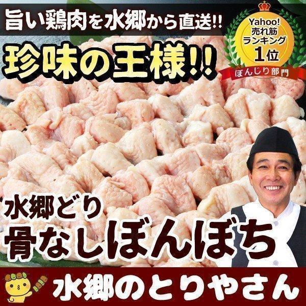 鶏肉 ぼんぼち 骨なしぼんぼち(ぼんじり) 水郷どり 国産 鳥肉 チキン