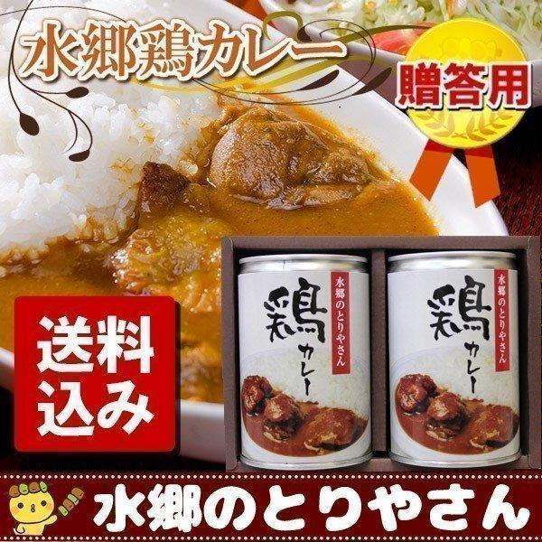水郷どりのチキンカレー缶セット