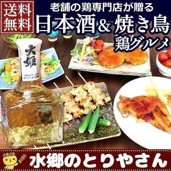 日本酒と鶏グルメ