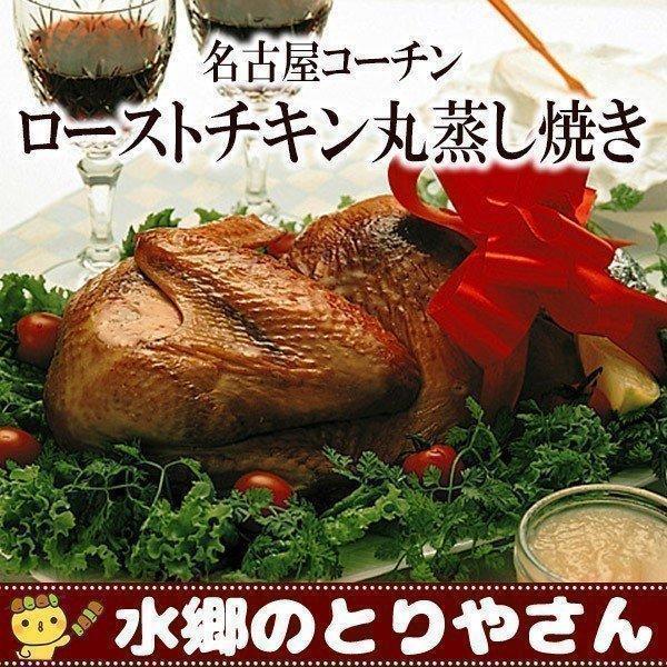 名古屋コーチンローストチキン 丸鶏 御歳暮(お歳暮)ギフト クリスマスチキン ローストチキン