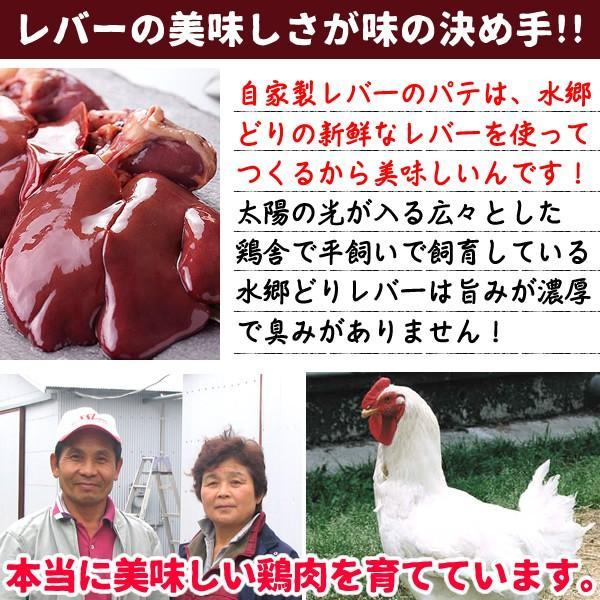 《9月25日販売予定》レバー パテ 自家製レバーのパテ(バゲット付き) レバー レバーペースト 水郷どり  国産 鶏肉 鳥肉 パテ|suigodori|10